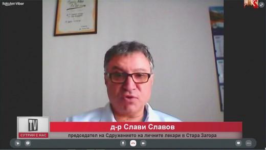 Тази седмица няма ваксини за личните лекари в област Стара Загора