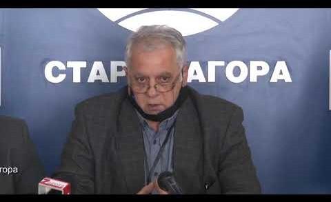 Пресконференция на Държавен архив – Стара Загора