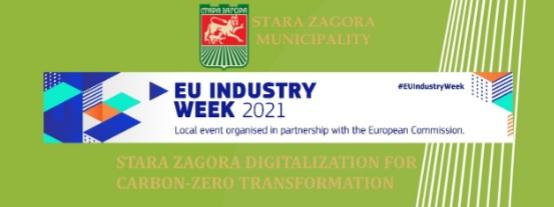 Община Стара Загора участва в Европейската индустриална седмица
