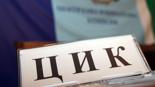 tsentralnata-izbiratelna-komisiya-naznachi-rayonna-izbiratelna-komisiya-yambol-960x640