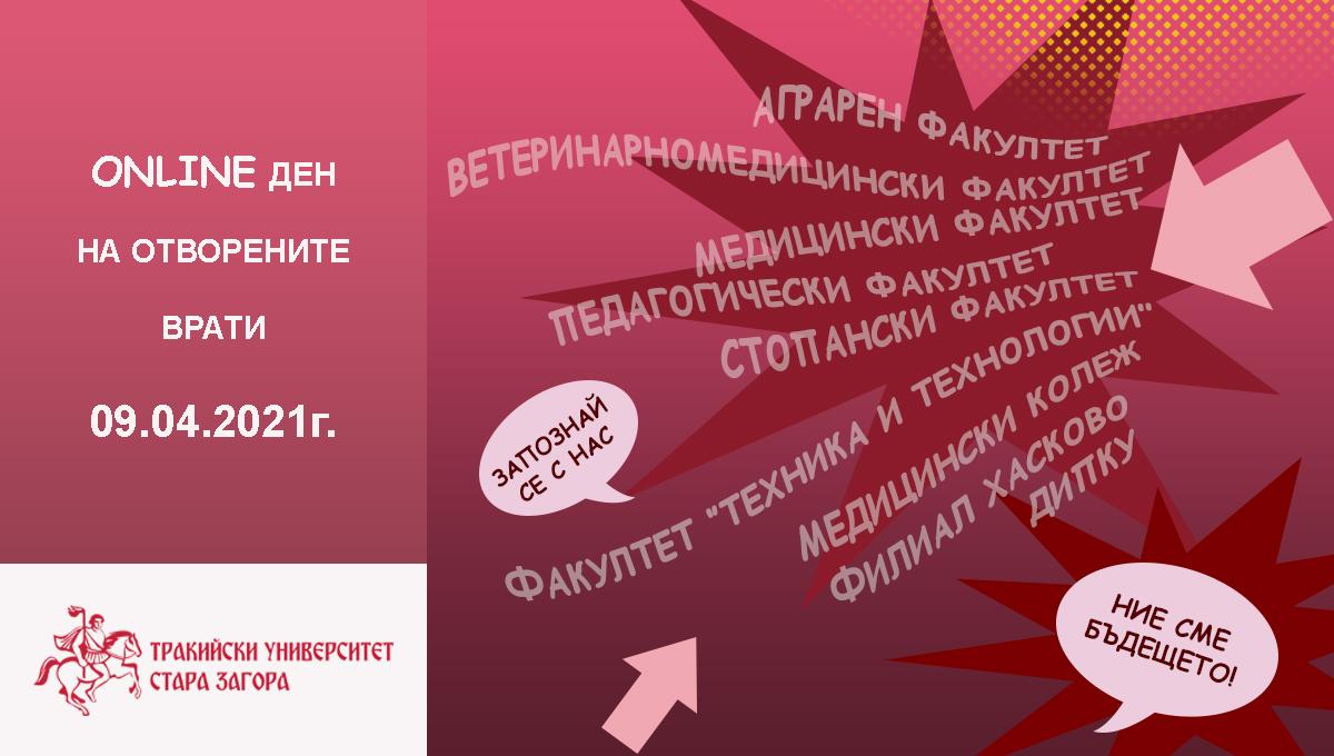 Тракийски университет – Стара Загора организира виртуален Ден на отворените врати на 9-ти април