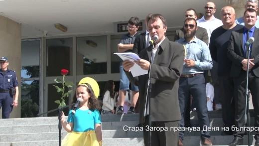 Стара Загора празнува Деня на българската просвета и култура и славянската писменост! Празнично шествие 24 май! 1част