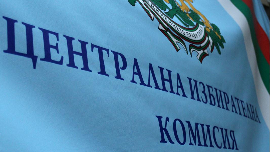 ЦИК започва регистрацията на партии и коалиции за участие в изборите