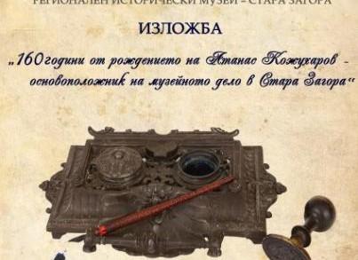 kojuharov-plakat (424 x 600)