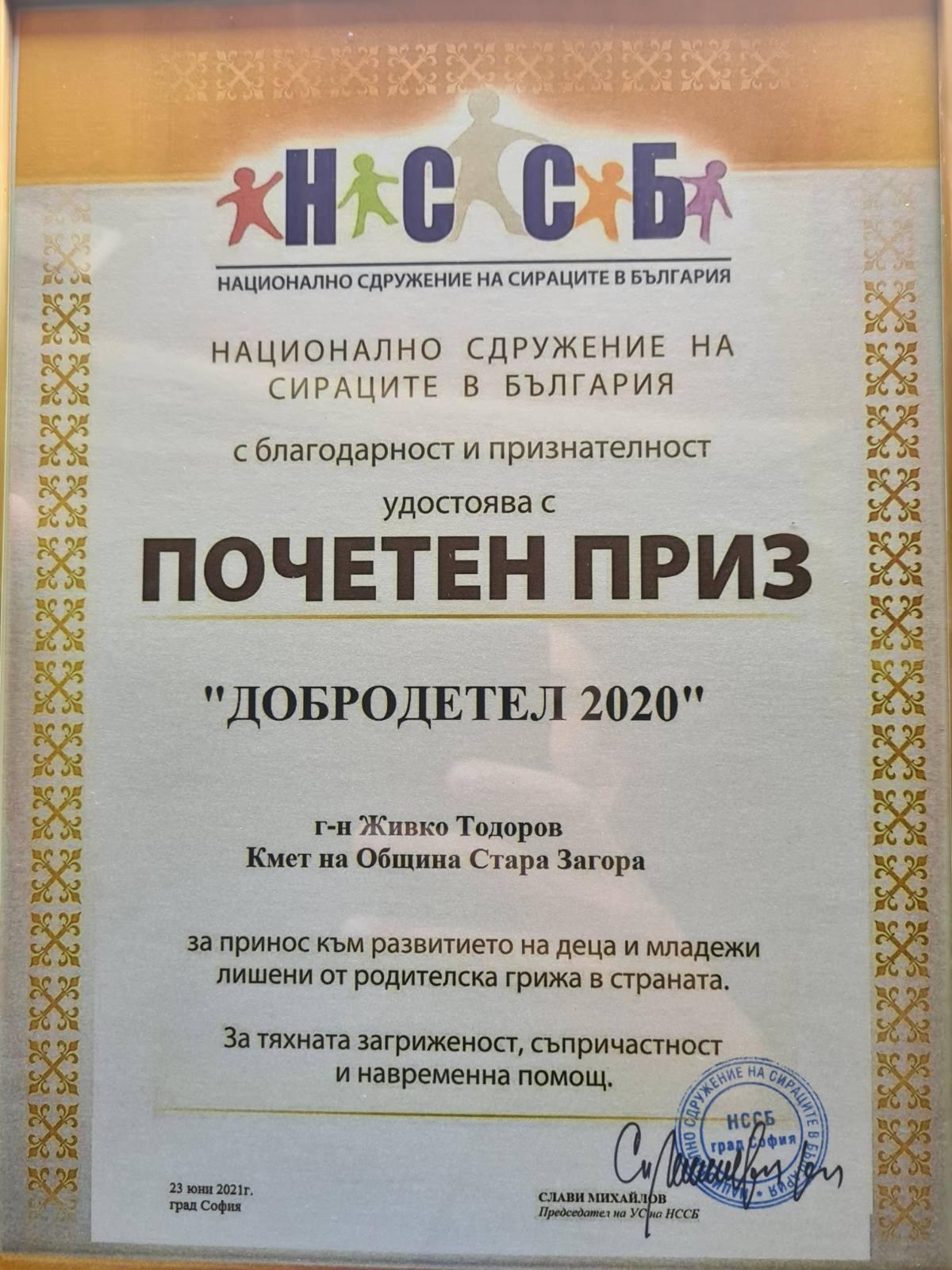 """Отличиха кмета на Стара Загора с почетен приз за """"Добродетел на 2020 г."""""""
