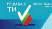 Започва предизборната кампания на изборите за 46-то Народно събрание