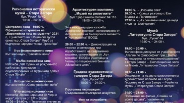 Богата програма за Европейска нощ на музеите в Стара Загора