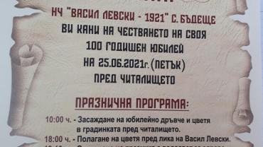Читалището в старозагорскoто село Бъдеще чества 100-годишен юбилей