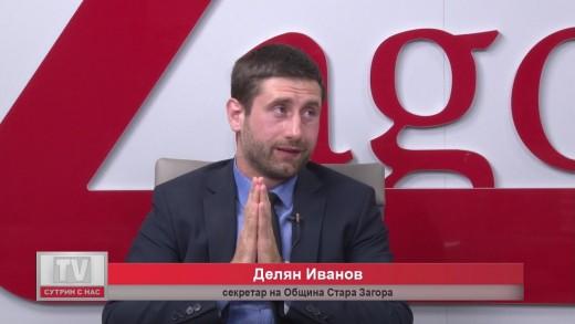 Делян Иванов: Работи се по електронен регистър на временните обекти, необходим е такъв и за РИЕ