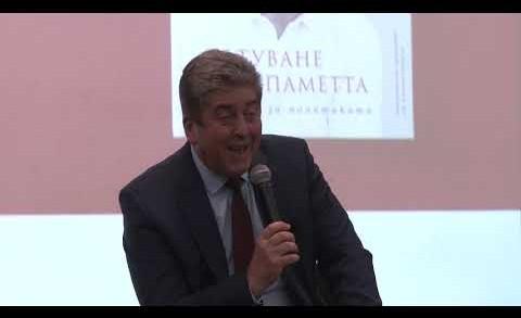 """Представяне на книгата """"Пътуване към паметта"""" на президента Първанов (2002-2012)"""