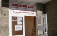 Tриажният кабинет в Стара Загора продължава работа