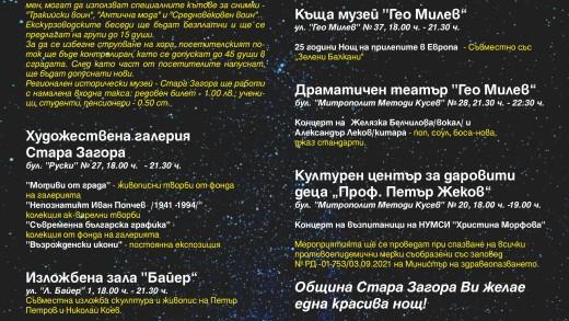 Плакат - Нощ на изкуствата 2021 г.