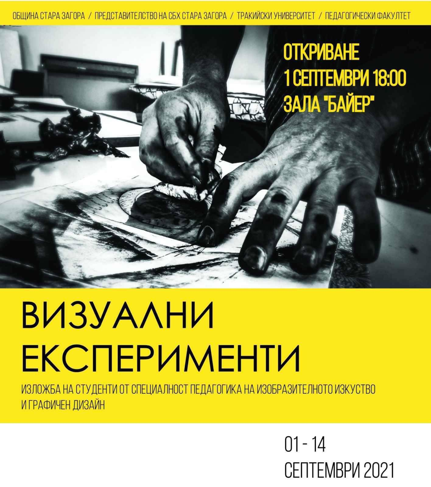 """Художниците на Тракийския университет подреждат изложба в зала """"Байер"""""""