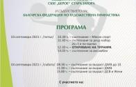 """11-ят Международен турнир по художествена гимнастика за купа """"Берое"""" ще се проведе в Стара Загора"""