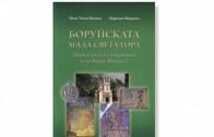 """Представят книгата """"Боруйската Мала Света Гора"""" в Стара Загора"""