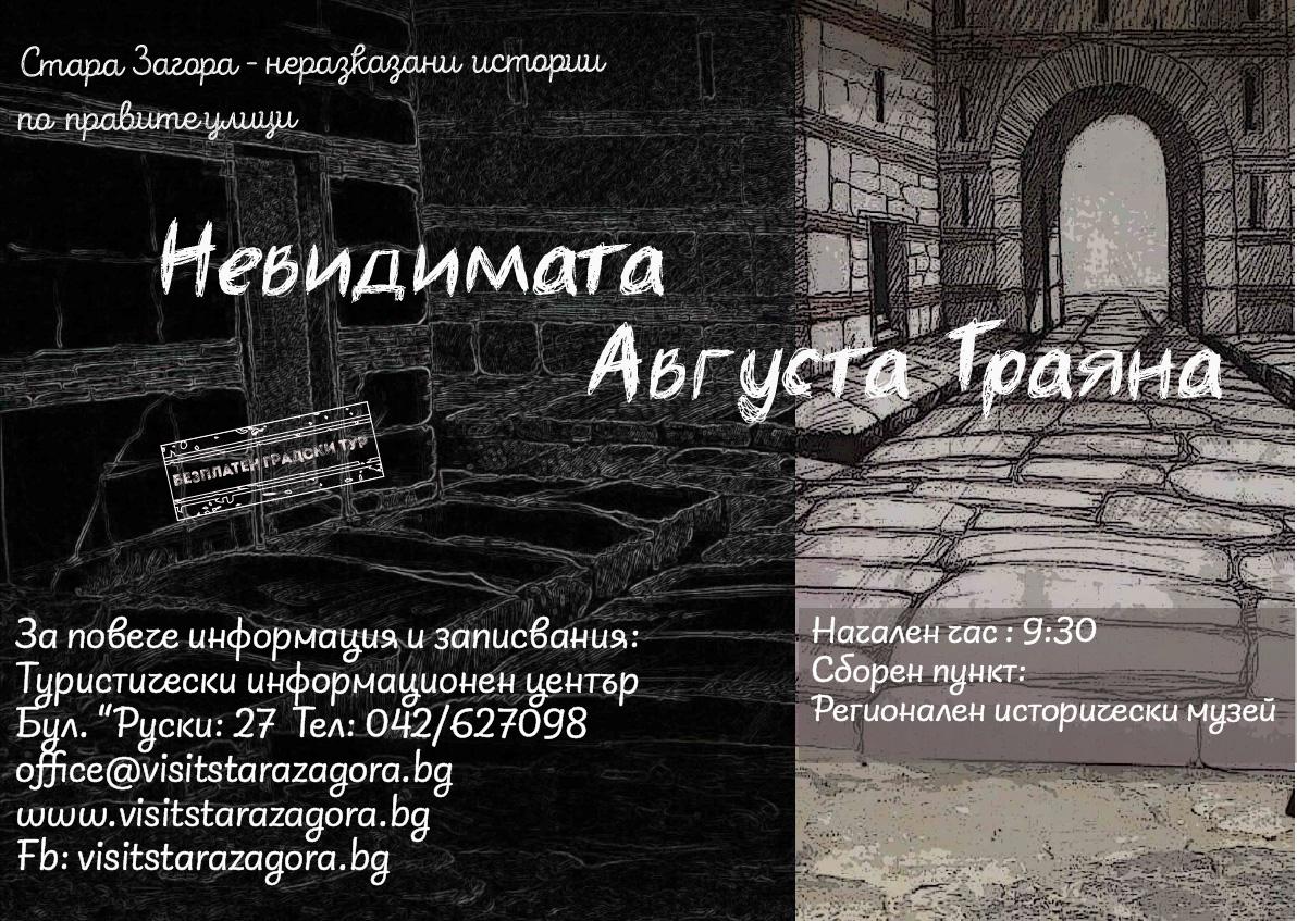 Безплатен градски тур пренася в Античността и невидимата Августа Траяна