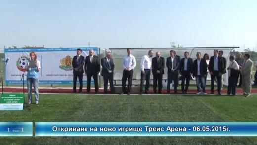 Откриване ново игрище Трейс Арена 07.05.2015