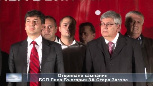 Откриване кампания  БСП Лява България ЗА Стара Загора