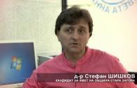 Политически портрет – д-р Стефан Шишков – кандидат за кмет на Община Стара Загора