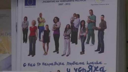 ОИЦ с информационна кампания в региона