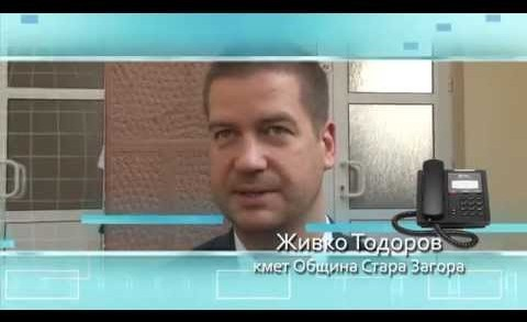 Живко Тодоров: Благодаря на старозагорци за голямата подкрепа