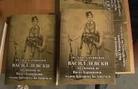 Представиха книга за Левски