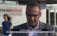 """""""Оскар Рюег България"""" ЕООД с първа копка за нов завод"""