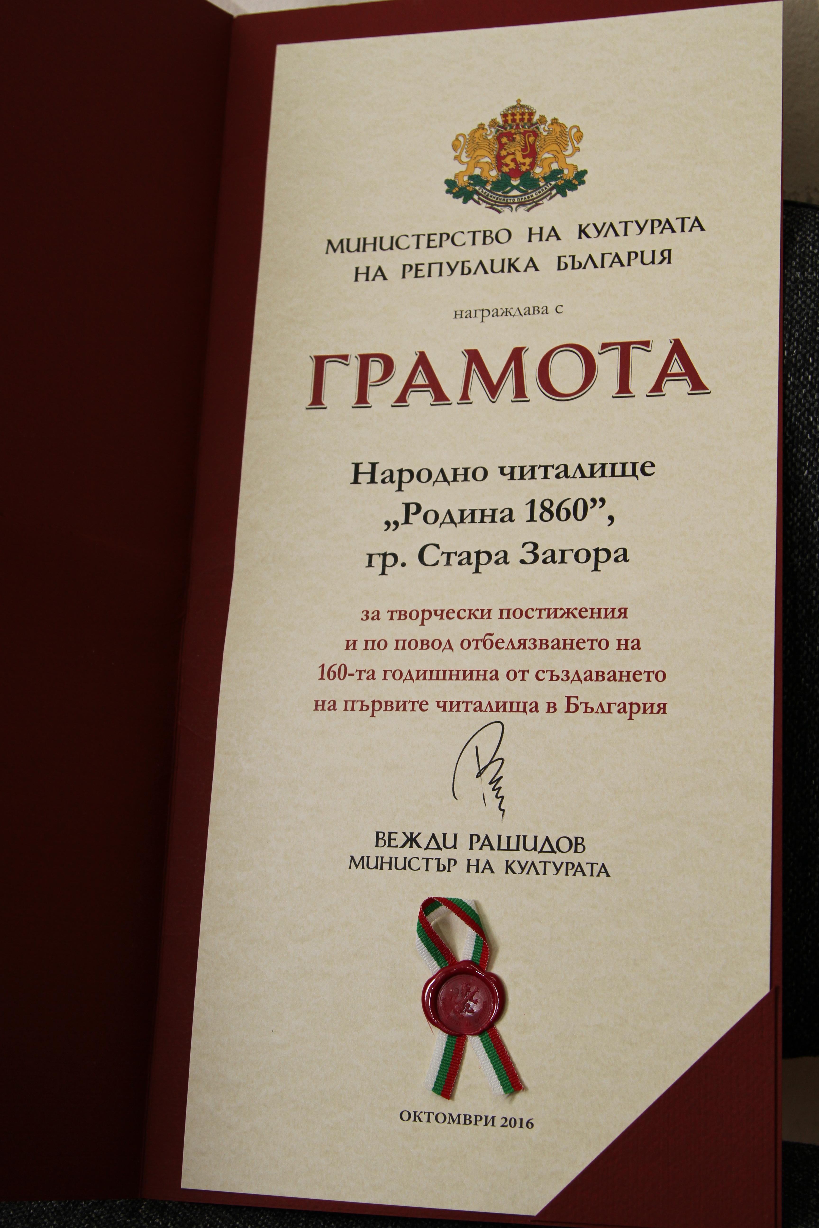 """Грамота за старозагорското читалище """"Родина-1860"""" от Министерството на културата"""