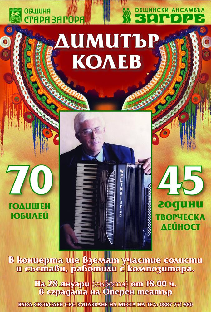Организират концерт, посветен на 70 – годишния юбилей на Димитър Колев