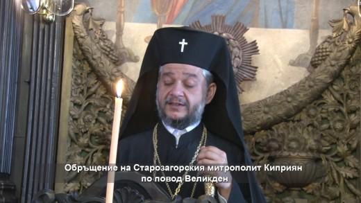 Обръщение на Старозагорския митрополит Киприян по повод Великден