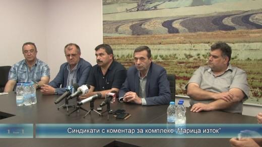 Синдикатите в Мини Марица изток с коментар по теми за бъдещето на комплекс Марица изток