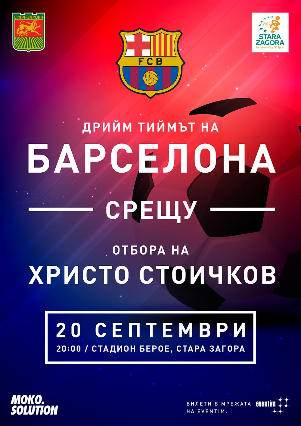 """Представители на ФК Барселона инспектираха стадион """"Берое"""""""