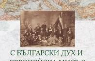 """Откриваме изложба """"С български дух и европейска мисъл"""""""