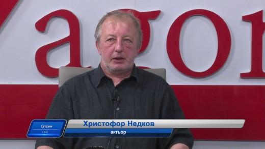 28.05.2018г. Сутрин с нас – актьорът Христофор Недков