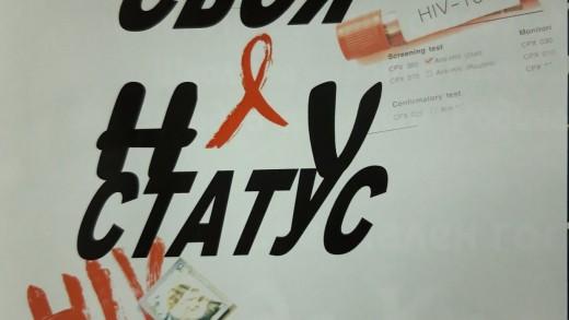 Плакат СПИН