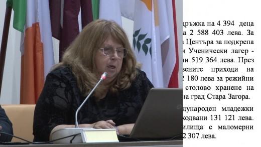 Публично обсъждане на отчета за средствата от Европейския съюз за 2018 година на Община Стара Загора