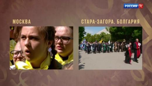 Стара Загора празнува 24 май и в руската столица Москва.
