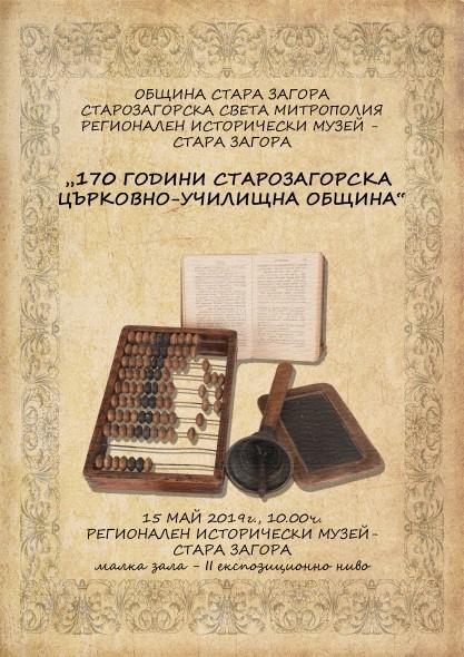 Отбелязват 170-годишнина на старозагорската църковно училищна община