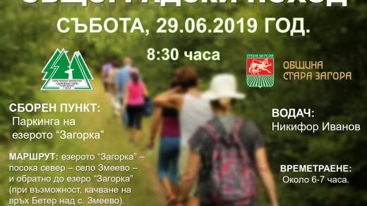 Obshtogradski-pohod-29.06.2019