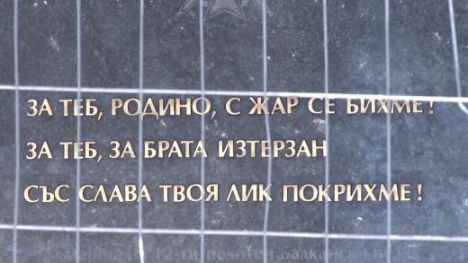 Обновиха паметника на Свети Георги Победоносец в Стара Загора