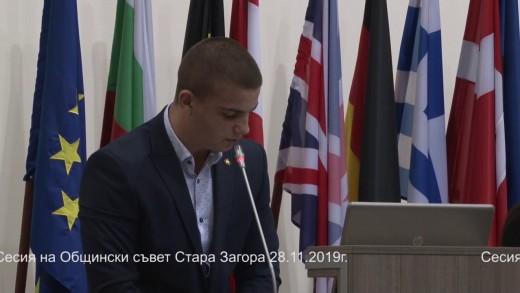 Сесия на Общински съвет Стара Загора 28.11.2019г.