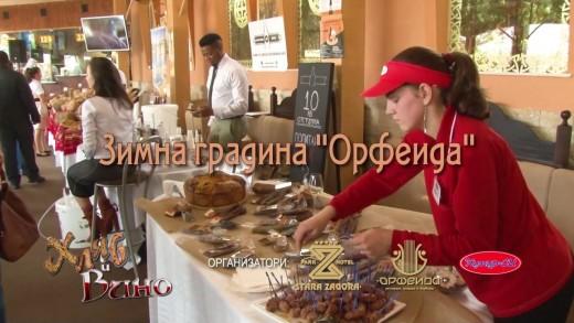 """Фестивал """"Хляб и Вино"""" в Стара Загора"""