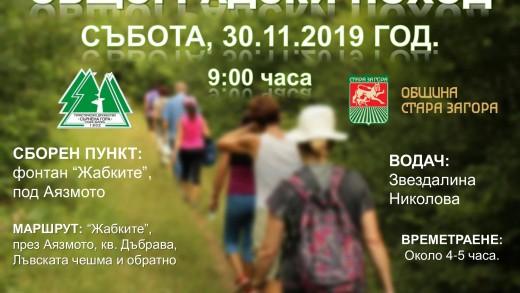 Obshtogradski-pohod-30.11.2019