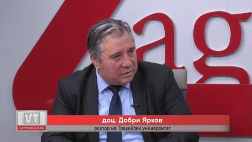 Доц. Добри Ярков: Откриваме нови специалности в Тракийски университет