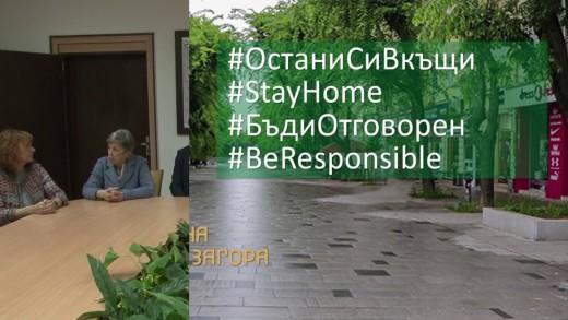 Извънредна пресконференция на кмета на Стара Загора на 24,03,2020г.