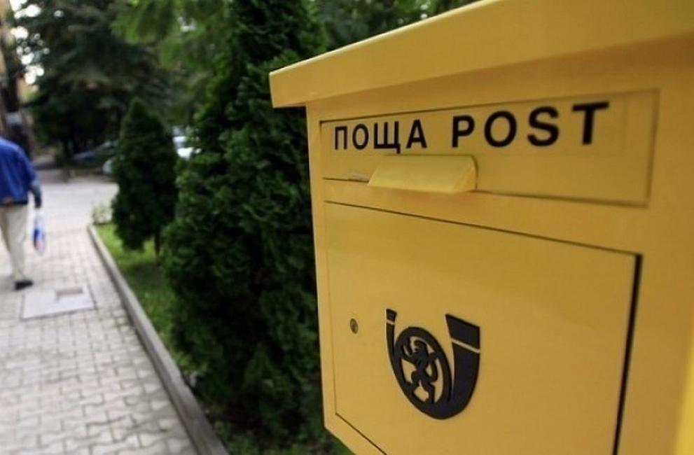 Изплащане на пенсиите за м. април в пощенските станции