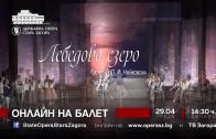 Отбелязваме Световния ден на балета. Старозагорската опера ще предложи онлайн постановка