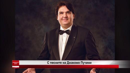 """Тенорът ИВАЙЛО МИХАЙЛОВ представя """"Песните на Пучини"""""""
