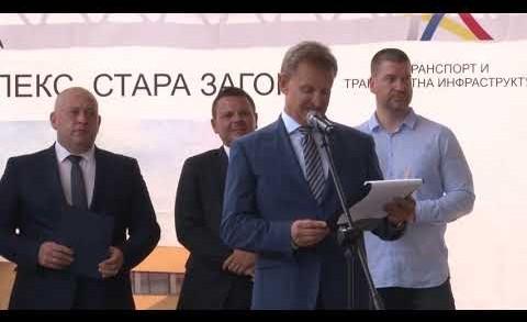 Първа копка на проект за реконструкцията на гаров комплекс Стара Загора – 28 юли 2020 г.