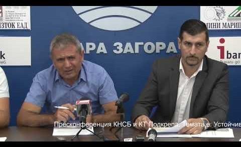 """Пресконференция КНСБ и КТ Подкрепа. Темата е: Устойчиво развитие и дългосрочна работа на """"Мини Марица-изток"""" чрез спешно политическо решение."""